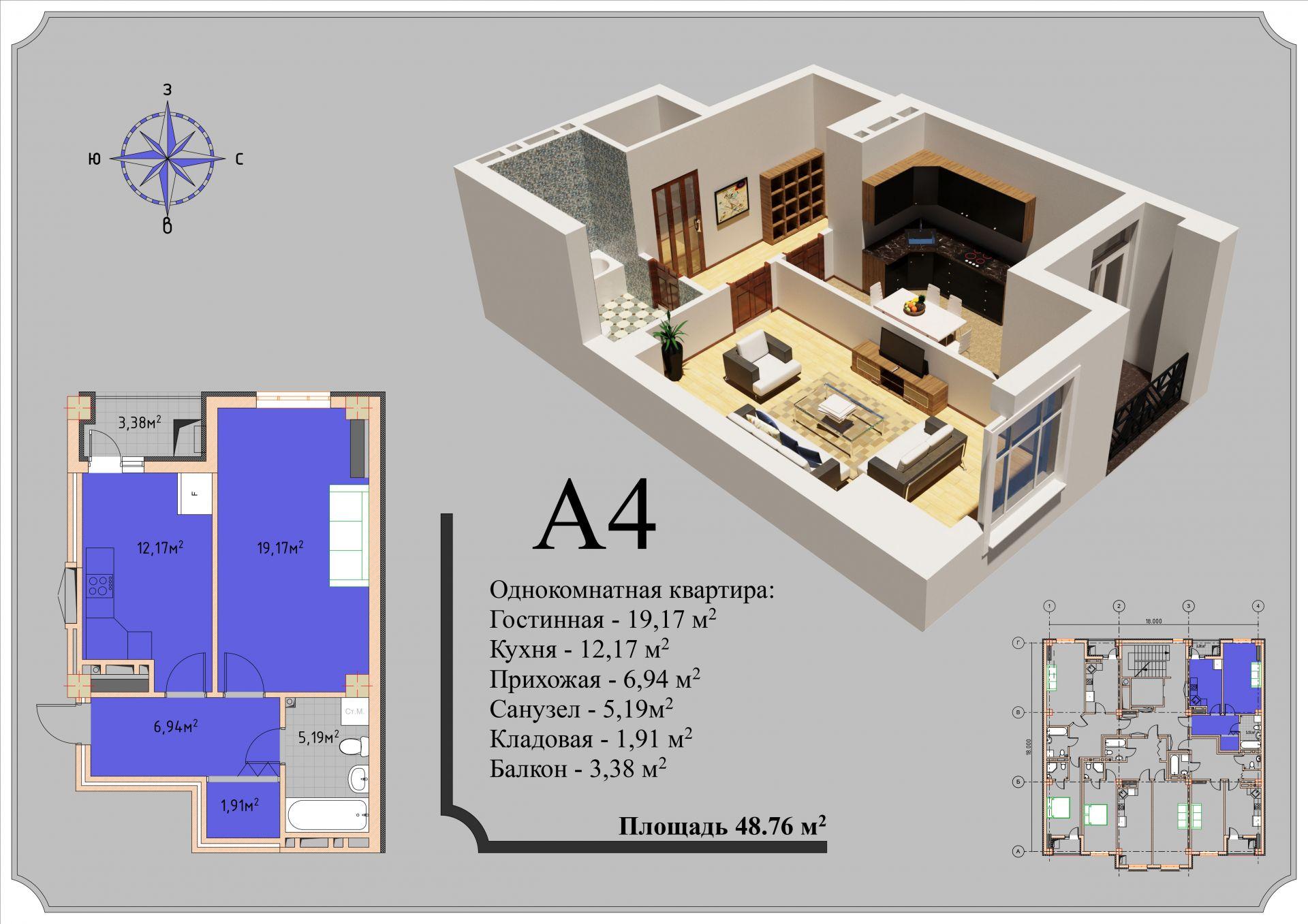1 комнатная 48,76м2