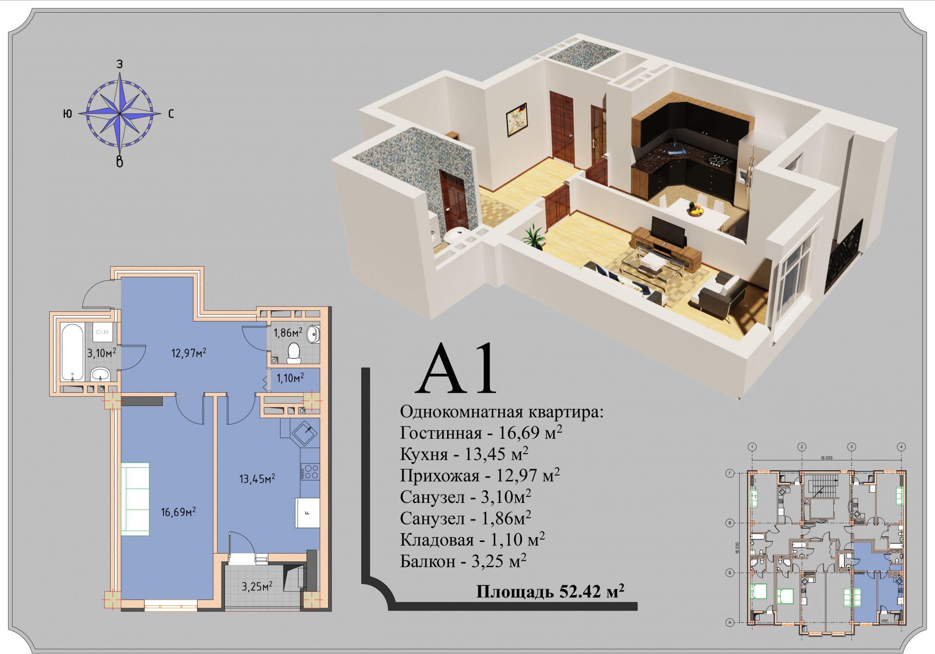 1 комнатная 52,42м2