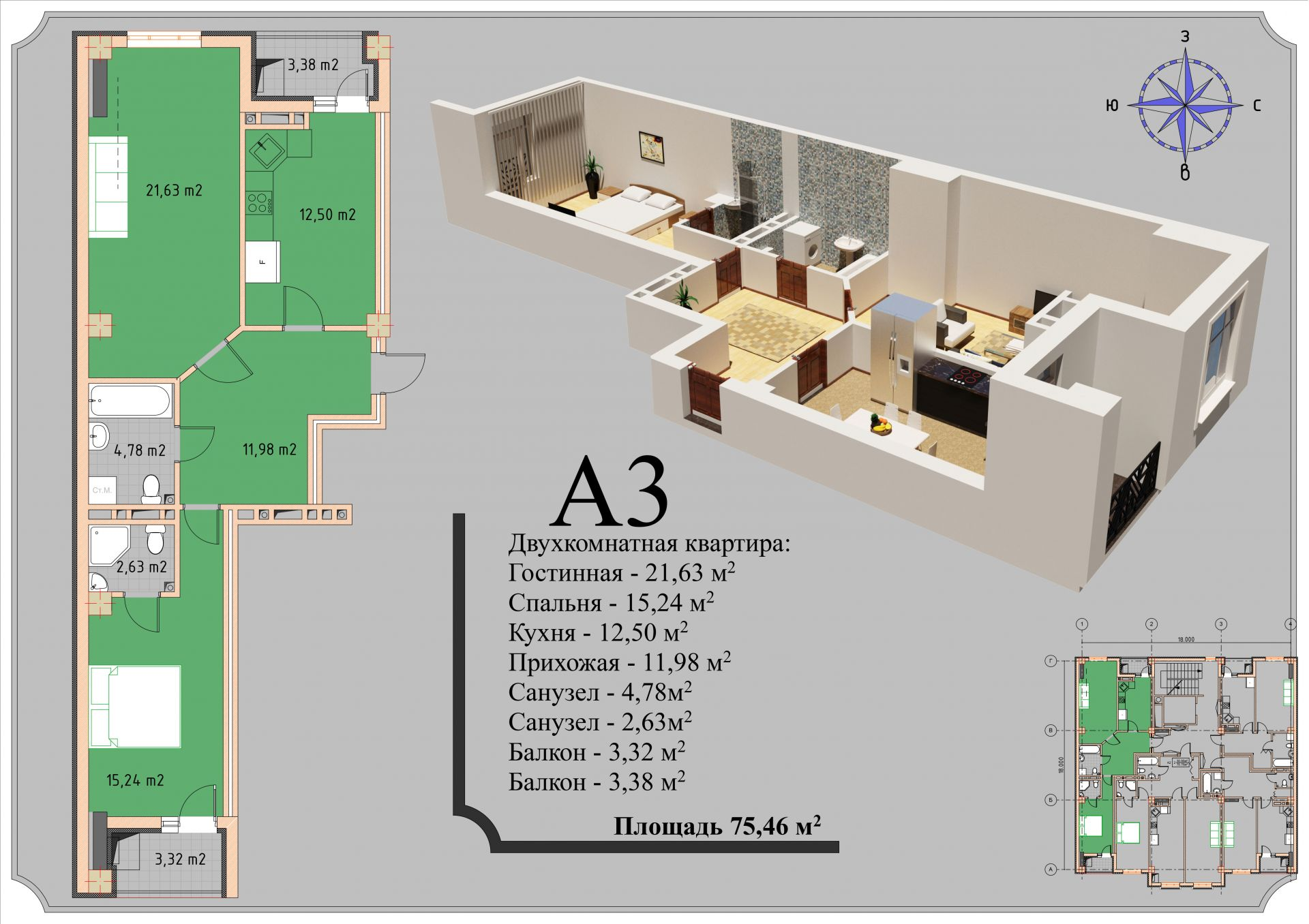 2х комнатная 75,46м2