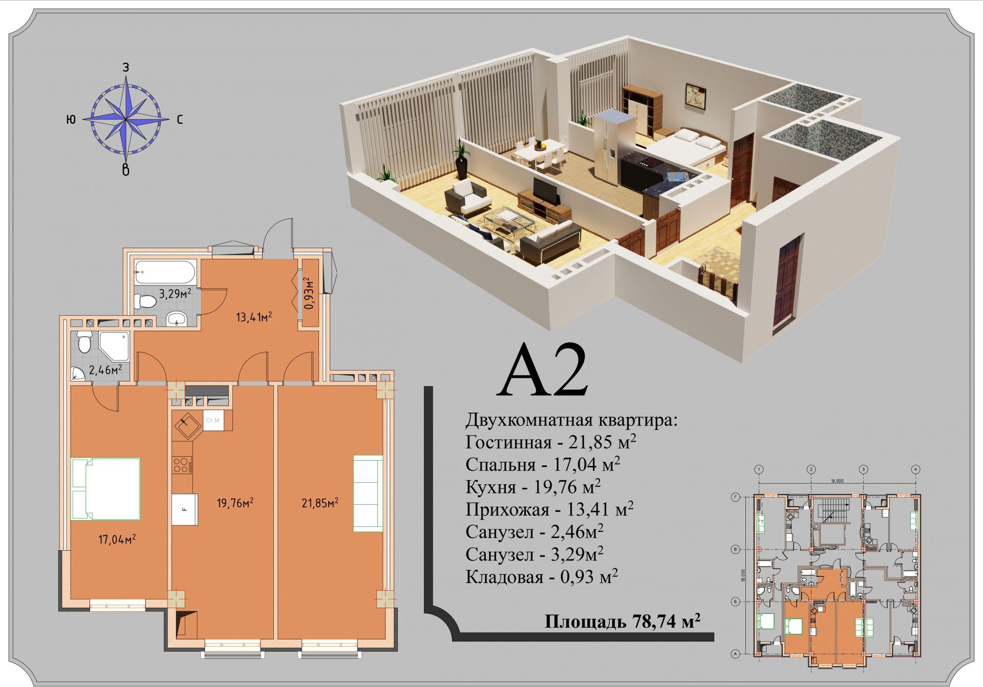 2х комнатная 78,34м2
