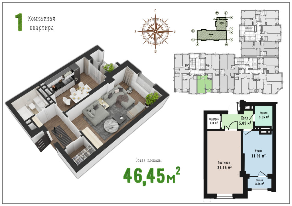 1 комнатная квартира 46,45м2