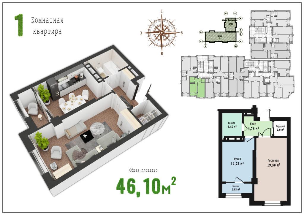 1 комнатная 46,10 м2