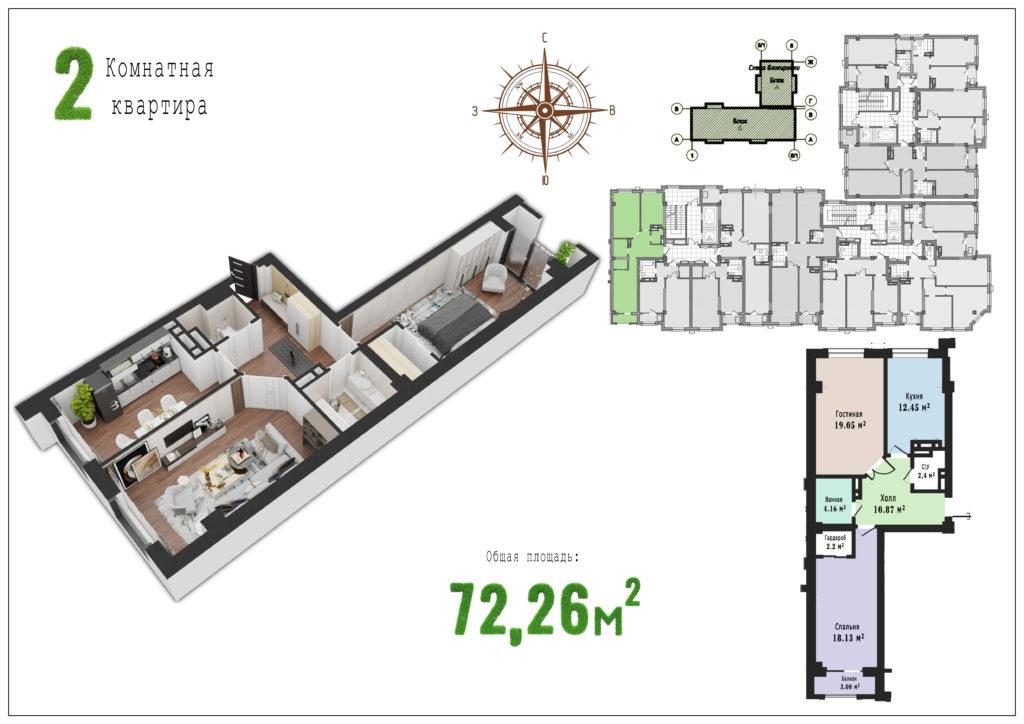 2х комнатные квартиры