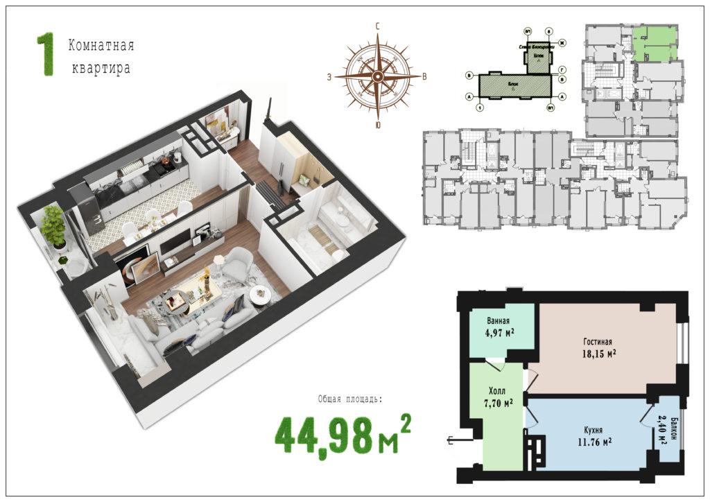 1 комнатная квартира 44,98м2