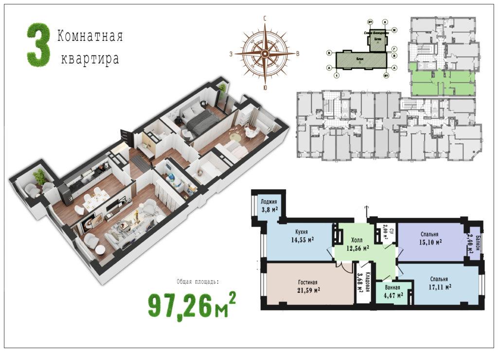 3х комнатные квартиры