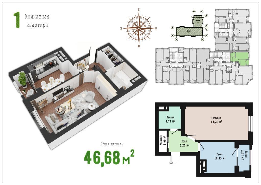 1 комнатная 46,68м2
