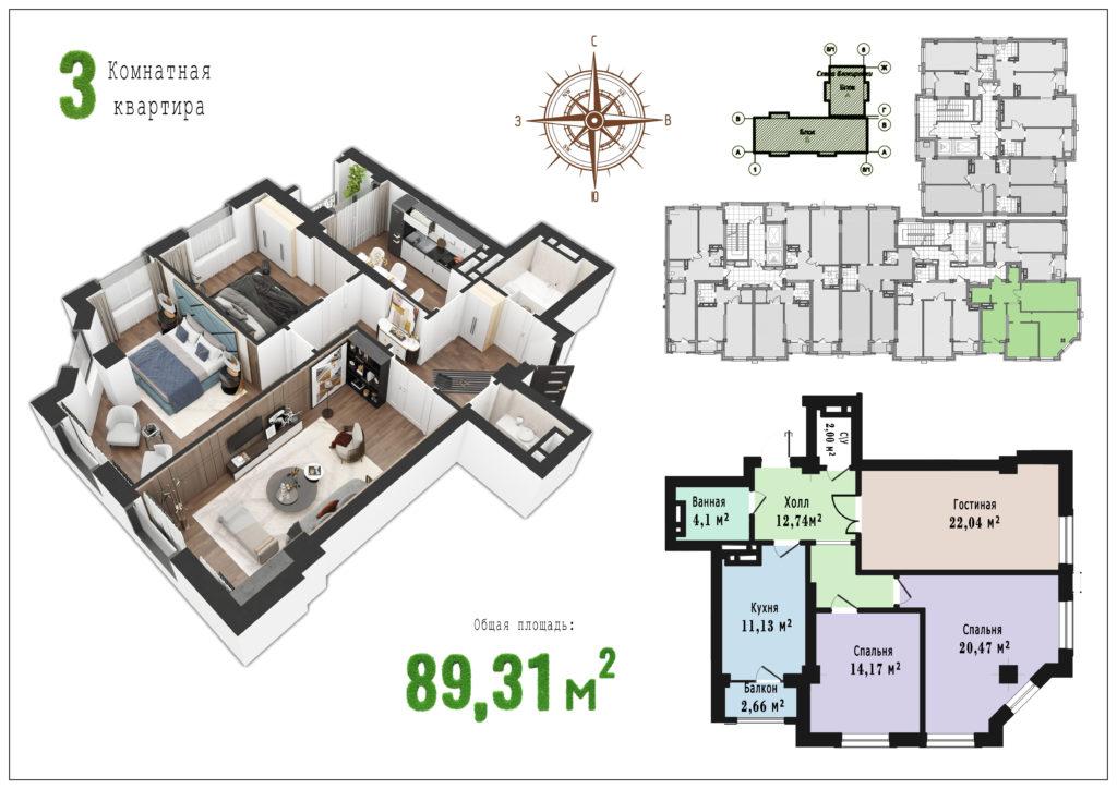 3 комнатная квартира 89,31