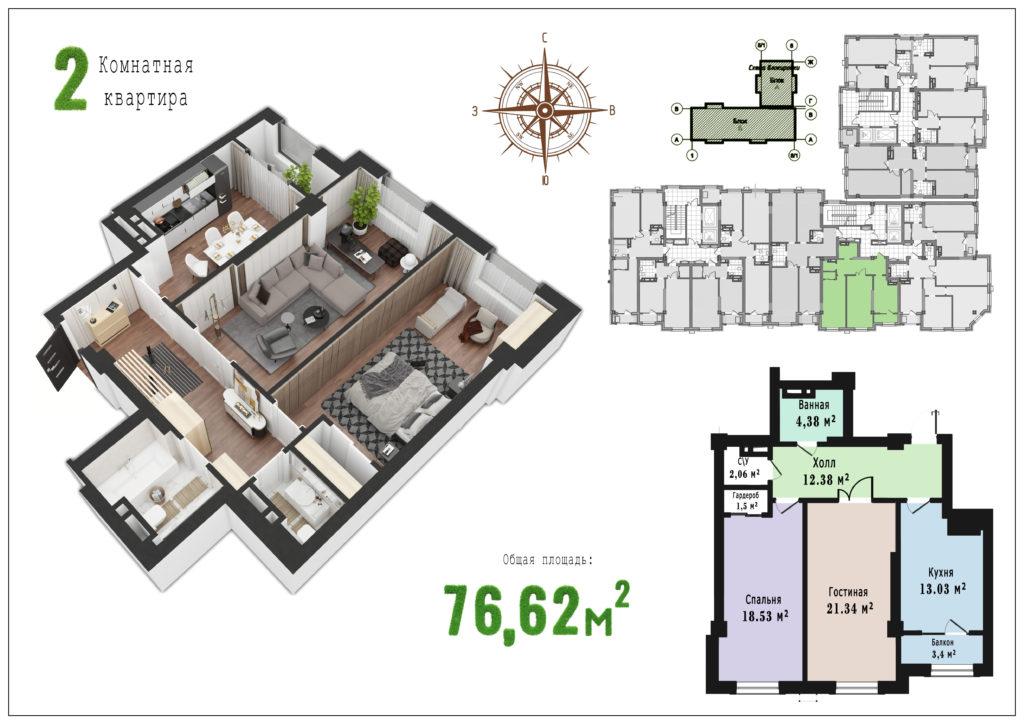 2 комнатная квартира 76,62м2