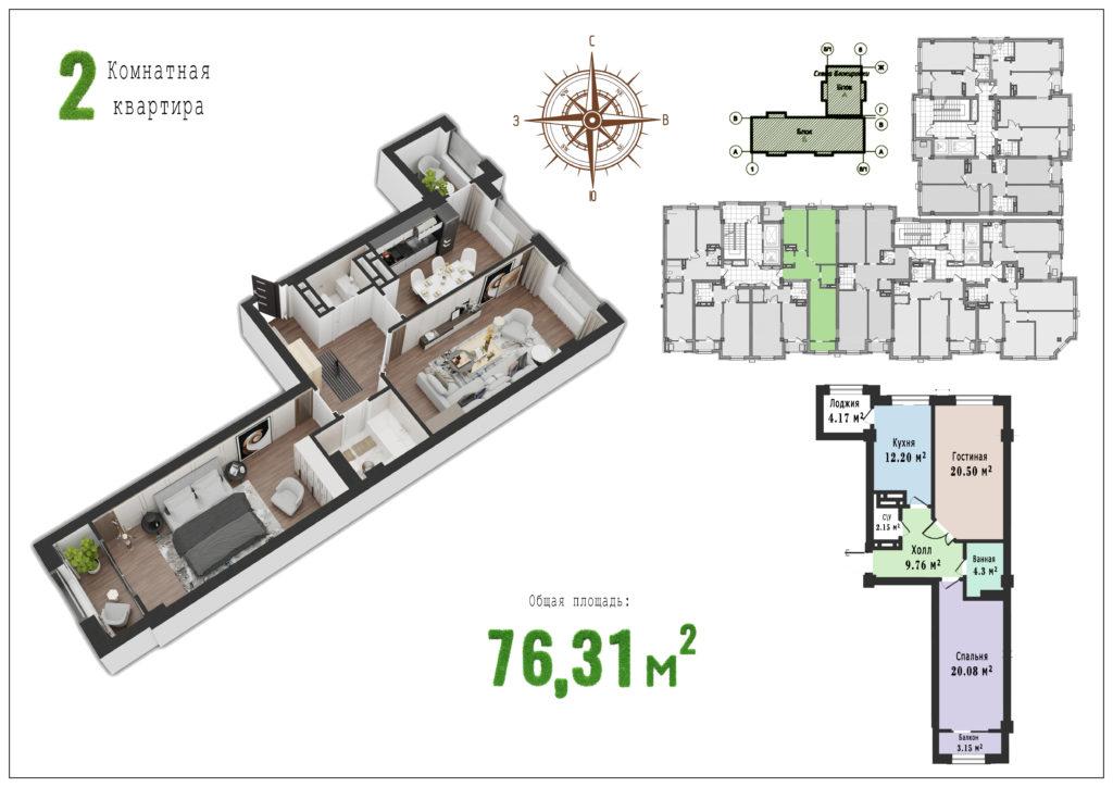 2 комнатная 76,31